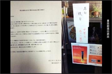 日化妝品店「禁止中國人進入」 中網友怒喊抵制