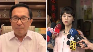 高嘉瑜要扁找韓國瑜特赦 阿扁:沒提名立委懷恨在心