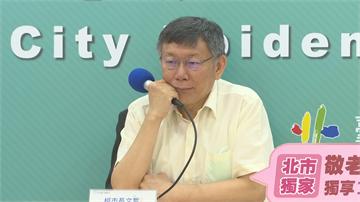 快新聞/監察院人事惹風波 柯文哲稱對該院沒好感支持廢除