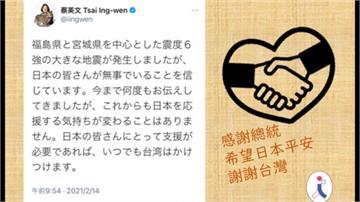福島發生規模7.3強震!蔡英文發文「台灣隨時馳援」感動日本網友