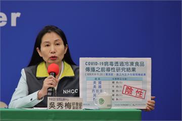 快新聞/中國傳冷凍食品包裝驗出武肺 食藥署邊境檢驗44個樣品結果均陰性
