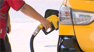 油價創21年新低!汽油周一再降0.9元