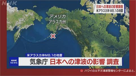 美阿拉斯加州外海規模8.2強震 發布海嘯警報尚無災情傳出
