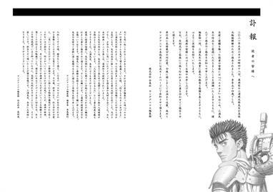 烙印勇士漫畫家三浦建太郎 急性主動脈剝離逝世