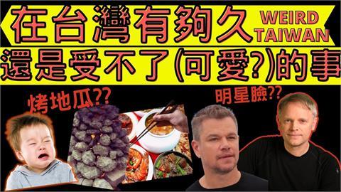 在台灣29年!外籍教授的成功祕訣 「這件事」一定要點頭
