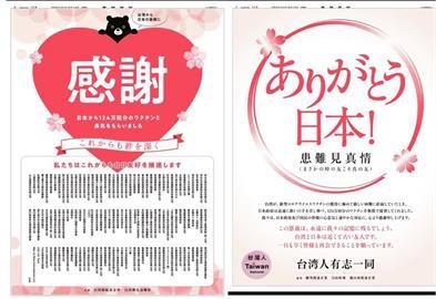 快新聞/台灣全版廣告感謝! 日本網友感動喊:我要出門買台灣鳳梨