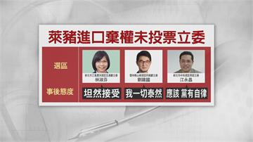 快新聞/3綠委萊豬跑票懲處出爐! 民進黨中評會決議附條件「停權1年」