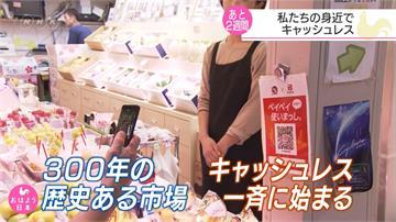 日本走向行動支付!業者推多項優惠回饋
