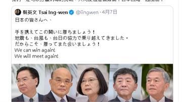 安倍、蔡英文推特互讚讓中方崩潰 日網友轟:中國該道歉
