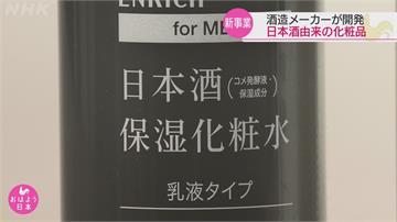 疫情重創酒銷量低迷 米糠可護膚保濕日本酒廠為求生 製保養品拓新市場