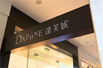 「達芙妮」西進中國 五年倒逾3000間店