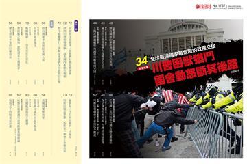 快新聞/創刊近34年不敵數位浪潮 「新新聞」周刊2/4停止發行紙本