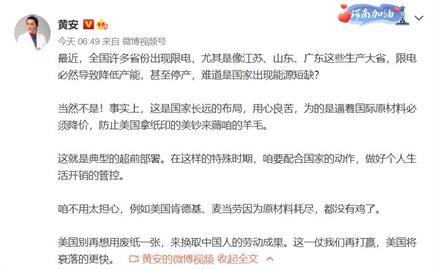 快新聞/黃安無腦跟風讚揚限電政策 中國網友嗆:國籍換成中國就信你