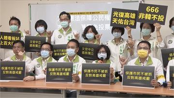 「高雄戒嚴了嗎?」民進黨團痛批韓國瑜強拆帆布、打壓罷免