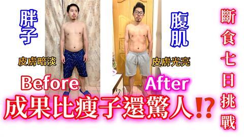 斷食7日挑戰!他仍堅持做運動保持身材 瘦身成果超驚人