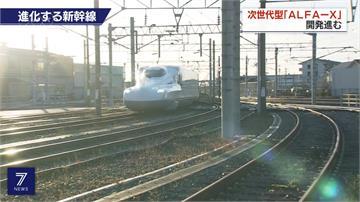 日本新幹線最新列車!降噪、座位符人體工學更親民