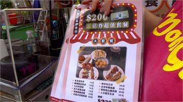 搶三倍券商機!餐飲推200、500元套餐