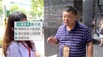 4億韓圓在桃機遭沒收 台灣賭神傳奇曝光
