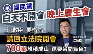 快新聞/再轟國民黨「白天不開會 晚上慶生會」 民進黨:國人不是納稅請藍營演戲的