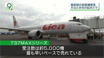 波音737Max安全疑慮未排除 美航:停飛至8月19日