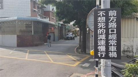 「不想死的減速慢行」! 屏東路口標語盼遏止車禍