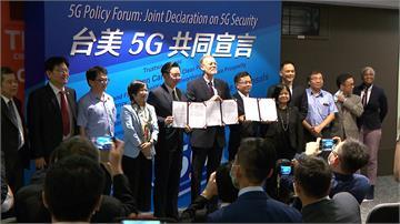 台美5G共同宣言 酈英傑再點名華為、中興通訊