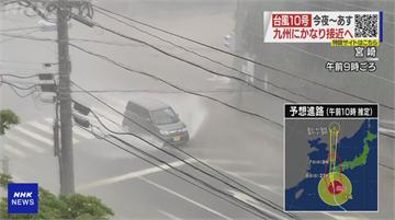 海神颱風撲日 沖繩奄美狂風暴雨