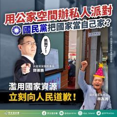 快新聞/國民黨用立法院會議室辦「生日趴」 民進黨痛批:把國家當自己家