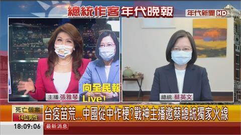 快新聞/台灣買BNT被要求拿掉「國家」 蔡英文揭「採購立場」盼代理商別成障礙