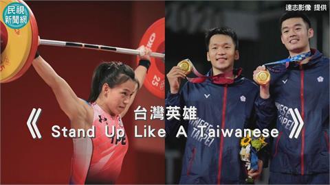 東奧/回顧精彩時刻!「最強台灣隊」奪2金4銀6銅 12面獎牌締造史上最佳