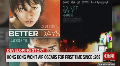 52年來首次 香港不轉播奧斯卡頒獎典禮