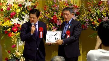 出外轟國內 柯文哲問民進黨:我哪一件事對不起台灣?
