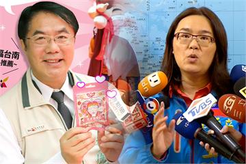 快新聞/台南推限定月老QQ軟糖 黃偉哲:歡迎陳玉珍來台南「有機會讓你找到另一半」