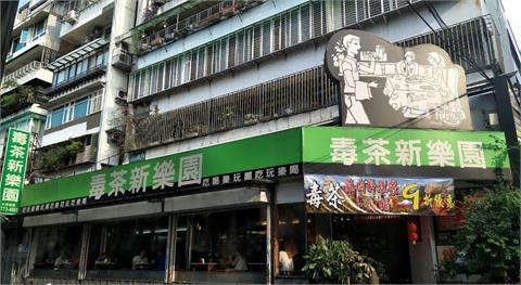 茶街沒落?東區26年老店「毒茶新樂園」 不敵疫情收攤網嘆:回憶沒了!