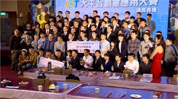 中華電信挖掘人才!舉辦大平台創意應用賽