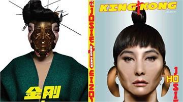 賭王何鴻燊最叛逆女兒何超儀 登歐洲獨立雜誌《KING KONG》封面