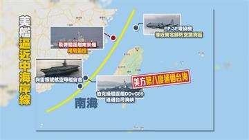 台美證實美神盾艦穿越台海 紐時:美鞏固台灣地位 只差承認主權