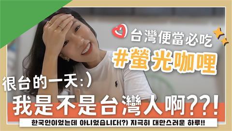 韓妞紀錄很台的一天!誤解「螢光咖哩」跟老闆點菜 搞懂頻喊:很丟臉欸