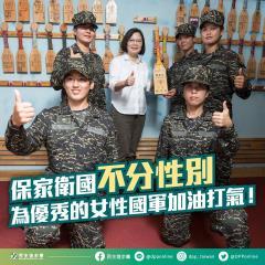 快新聞/徐巧芯拋「女性也要當兵」 民進黨:保家衛國不分性別!