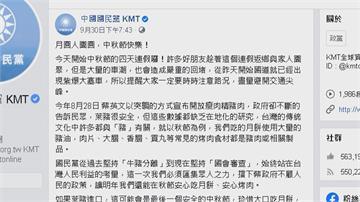 「可能是最後一個安全中秋」遭砲轟批美豬唱衰台灣?國民黨喊冤:提醒食安