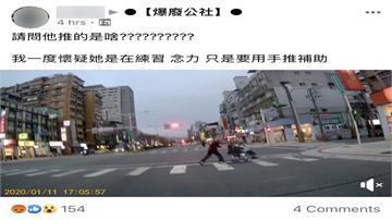 施展念力?女馬路中猛推輪椅 長輩斑馬線上滑行