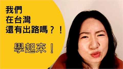 日語檢定N1證照在台沒有用?竟無法當專業翻譯 中配:程度還不夠