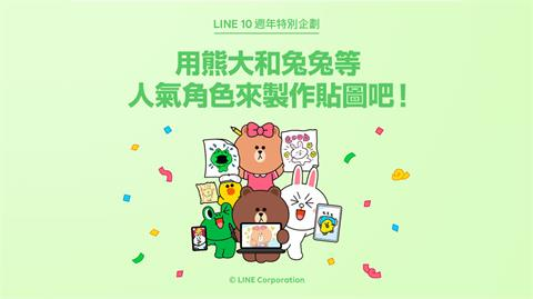 LINE號召粉絲創作BROWN&FRIENDS創意貼圖,上架販售還能獲得分潤