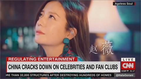 北京打壓科技業後劍指娛樂圈 整頓失德藝人與飯圈亂象