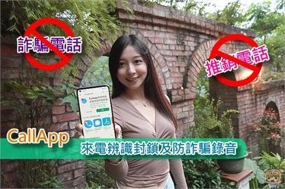 3C/辨識號碼突破數十億!中文版 CallApp 來電辨識封鎖及防詐騙錄音 App 體驗評測