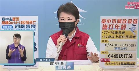 快新聞/漢翔納「國軍專案」千人打疫苗 盧秀燕:我們是支持的