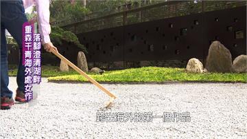 重森千青庭園作品 澄清湖畔建日式庭園