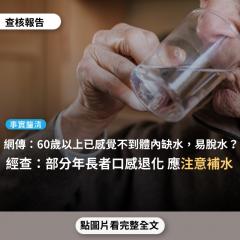 事實查核/【事實釐清】網傳「60歲以上的人容易脫水,這不僅是因為他們的供水量較少,而且還因為他們已感覺不到體內缺水...脫水嚴重會導致精神錯亂(譫妄)」?