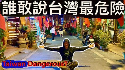台灣是世界上最危險地方?住台29年外籍教授諷:我家浴室造成的