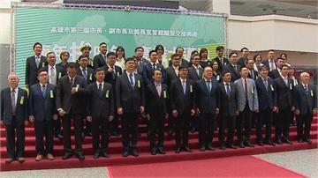高雄小內閣正式就職 年輕首長陪陳市長「2年拚4年」